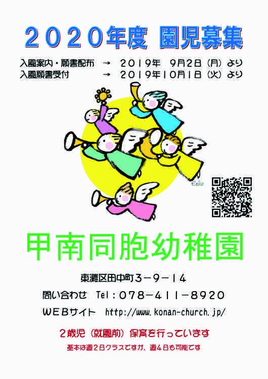 甲南同胞幼稚園入園案内へジャンプします