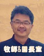 山田雅人牧師&園長の紹介へジャンプします